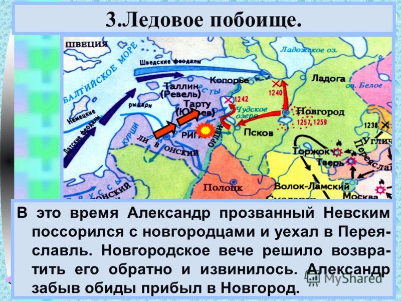 Меню В 1242 г.на русские земли обрушился новый противник-рыцари Тевтонского ордена.Они овладели Псковом из-за предательства мест ного посадника и стали готовить вторжение на земли принадлежавшие Новгороду. 3.Ледовое побоище. В это время Александр про