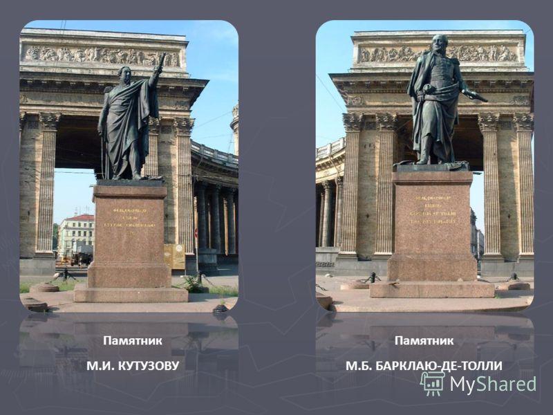 Памятник М.И. КУТУЗОВУ Памятник М.Б. БАРКЛАЮ-ДЕ-ТОЛЛИ