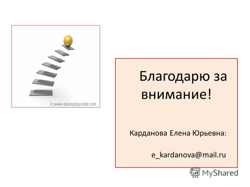 Благодарю за внимание! Карданова Елена Юрьевна: e_kardanova@mail.ru