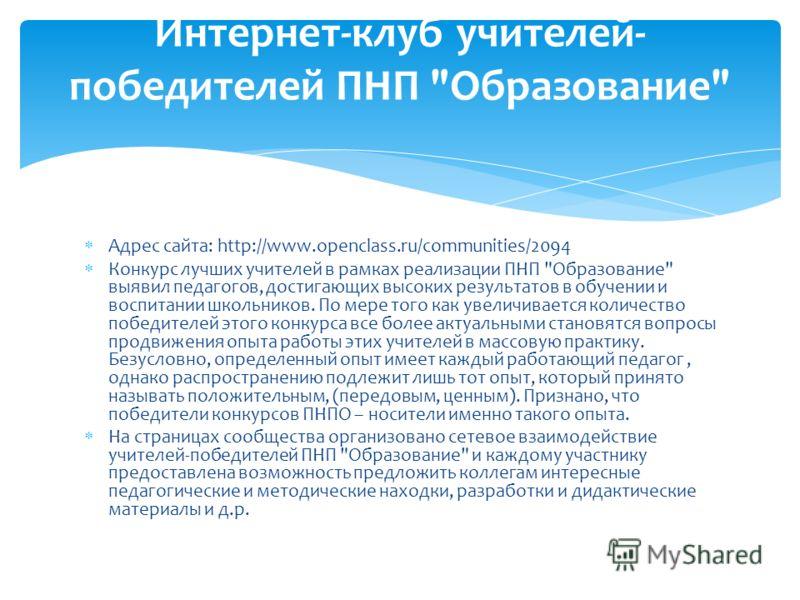 Адрес сайта: http://www.openclass.ru/communities/2094 Конкурс лучших учителей в рамках реализации ПНП