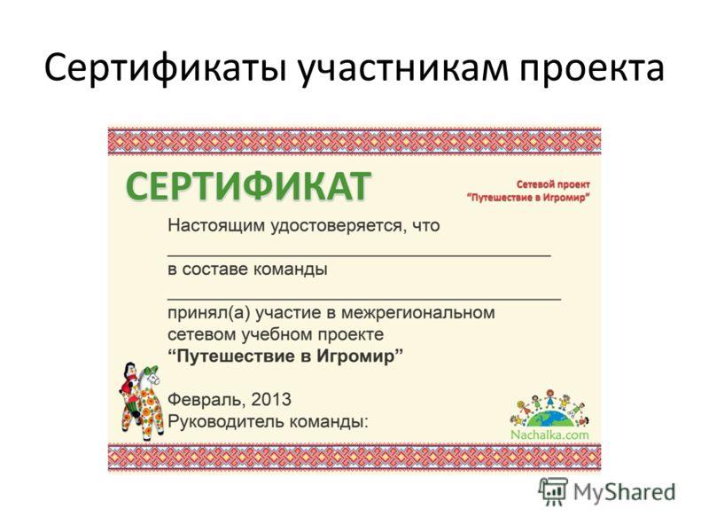 Сертификаты участникам проекта