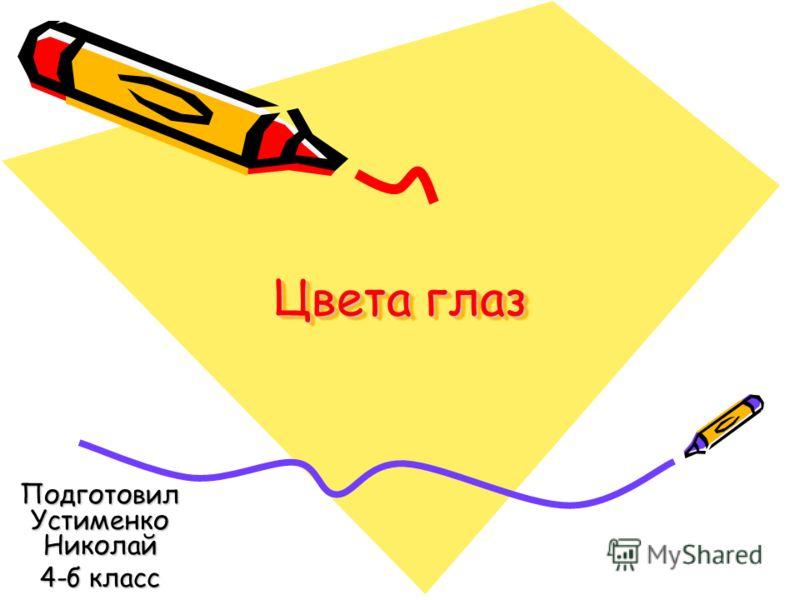 Цвета глаз Подготовил Устименко Николай 4-б класс