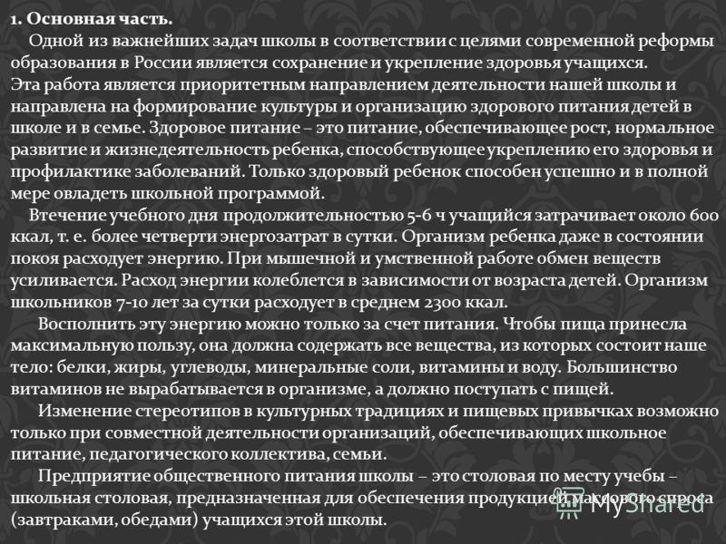1. Основная часть. Одной из важнейших задач школы в соответствии с целями современной реформы образования в России является сохранение и укрепление здоровья учащихся. Эта работа является приоритетным направлением деятельности нашей школы и направлена