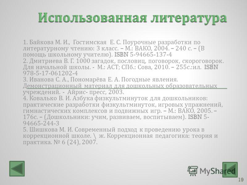 http://katyaburg.ru/razdely/krasota-prirody/zimniy-les-foto-priroda-derevya- kartinki-videohttp://katyaburg.ru/razdely/krasota-prirody/zimniy-les-foto-priroda-derevya- kartinki-video - зимний лес http://gaidarovka- metod.ru/index.php?option=com_conte