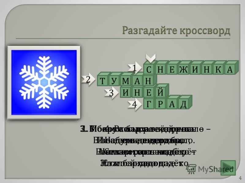 Много снега – много хлеба Не зверь, а воет Дым столбом – к морозу Народная примета Пословица Загадка 3