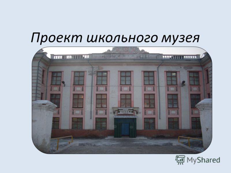 Проект школьного музея