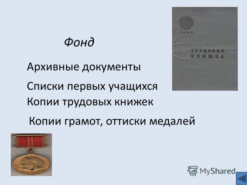 Фонд Архивные документы Списки первых учащихся Копии трудовых книжек Копии грамот, оттиски медалей