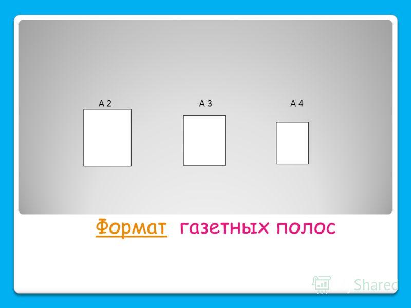 Формат газетных полос Формат А 2 А 3 А 4