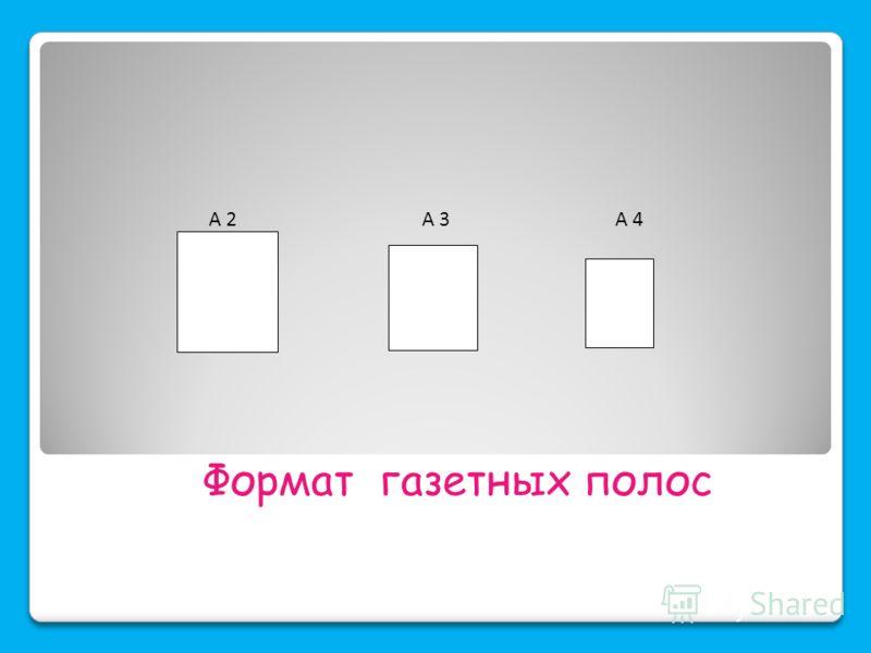 Формат газетных полос А 2 А 3 А 4