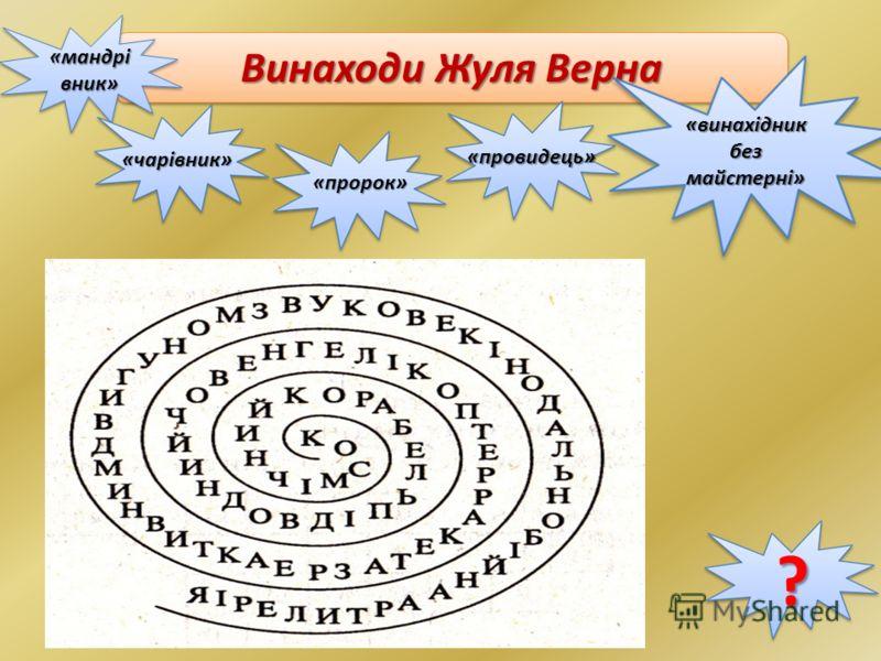 Винаходи Жуля Верна «мандрі вник» «чарівник» «пророк» «провидець» «винахідник без майстерні» ?