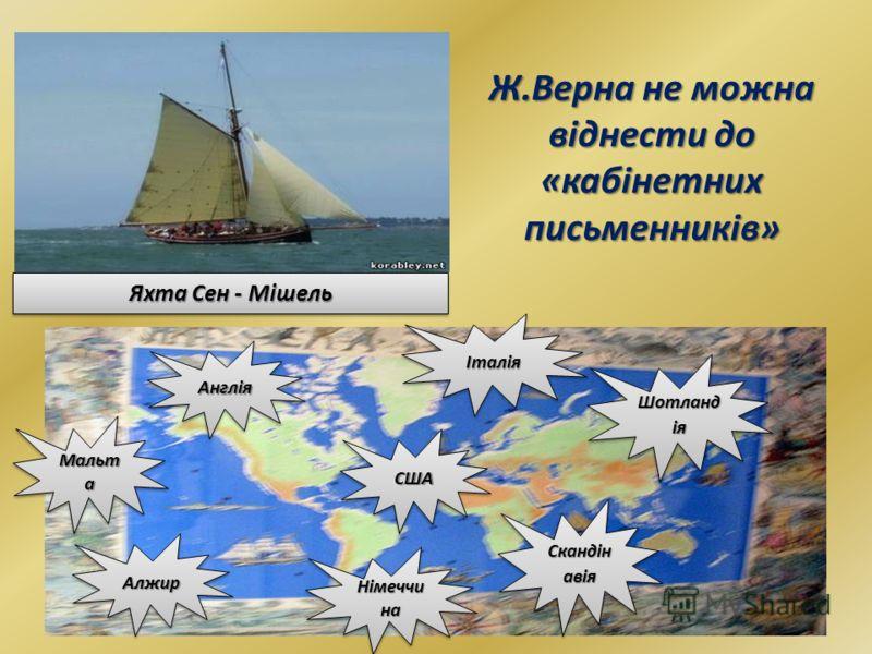 Яхта Сен - Мішель Ж.Верна не можна віднести до «кабінетних письменників» АнгліяАнглія Шотланд ія СШАСША Скандін авія АлжирАлжир ІталіяІталія Німеччи на Мальт а