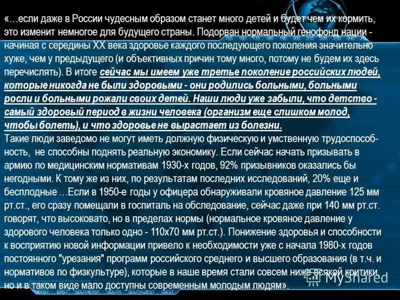 «…если даже в России чудесным образом станет много детей и будет чем их кормить, это изменит немногое для будущего страны. Подорван нормальный генофонд нации - начиная с середины ХХ века здоровье каждого последующего поколения значительно хуже, чем у