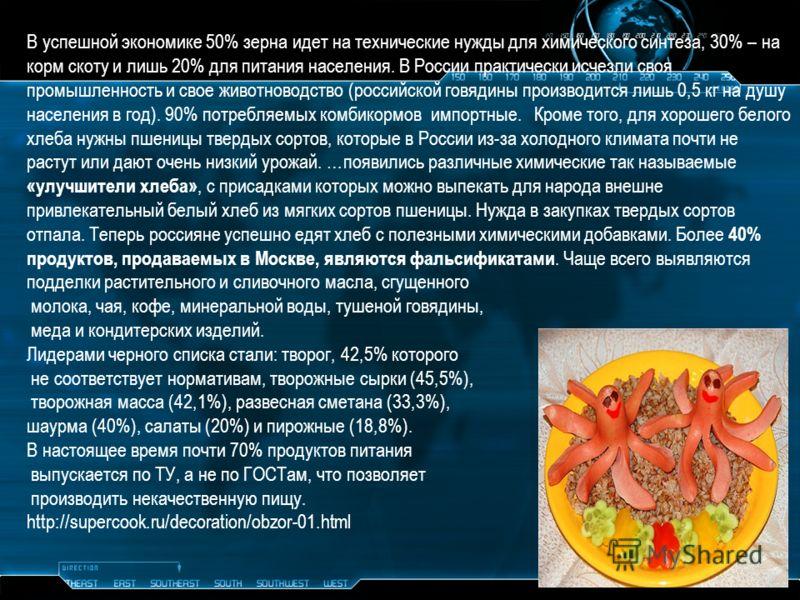 В успешной экономике 50% зерна идет на технические нужды для химического синтеза, 30% – на корм скоту и лишь 20% для питания населения. В России практически исчезли своя промышленность и свое животноводство (российской говядины производится лишь 0,5