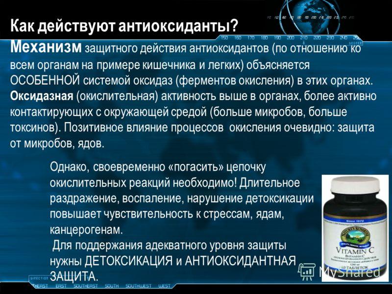 Как действуют антиоксиданты? Механизм защитного действия антиоксидантов (по отношению ко всем органам на примере кишечника и легких) объясняется ОСОБЕННОЙ системой оксидаз (ферментов окисления) в этих органах. Оксидазная (окислительная) активность вы