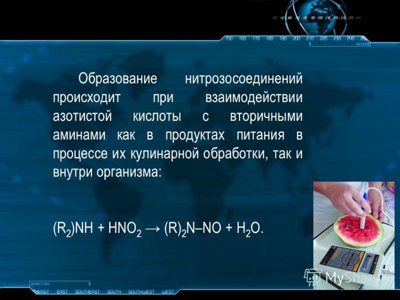 Образование нитрозосоединений происходит при взаимодействии азотистой кислоты с вторичными аминами как в продуктах питания в процессе их кулинарной обработки, так и внутри организма: (R 2 )NH + НNO 2 (R) 2 N–NO + Н 2 О.