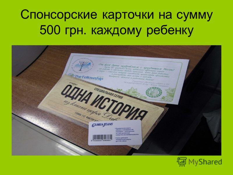 Спонсорские карточки на сумму 500 грн. каждому ребенку