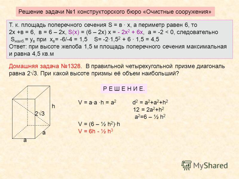 Т. к. площадь поперечного сечения S = в х, а периметр равен 6, то 2х +в = 6, в = 6 – 2х, S(х) = (6 – 2х) х = - 2х 2 + 6х, а = -2 < 0, следовательно S наиб. = у в при х в = -6/-4 = 1,5 S= -21,5 2 + 6 1,5 = 4,5 Ответ: при высоте желоба 1,5 м площадь по