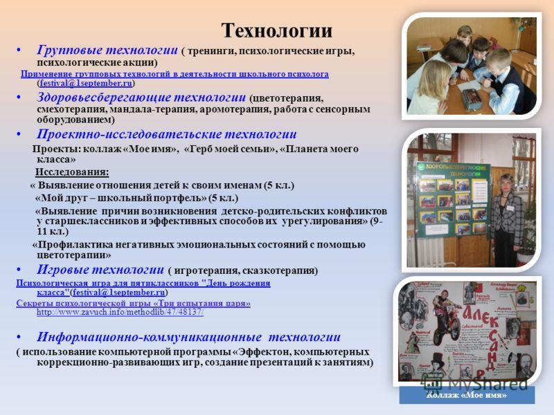 Технологии Групповые технологии ( тренинги, психологические игры, психологические акции) Применение групповых технологий в деятельности школьного психолога (festival@1september.ru) Применение групповых технологий в деятельности школьного психологаfes