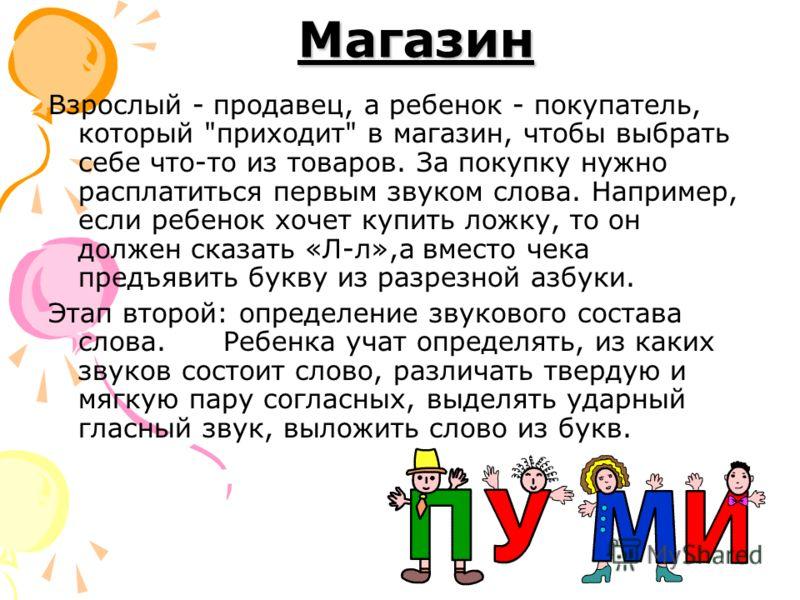 Магазин Магазин Взрослый - продавец, а ребенок - покупатель, который