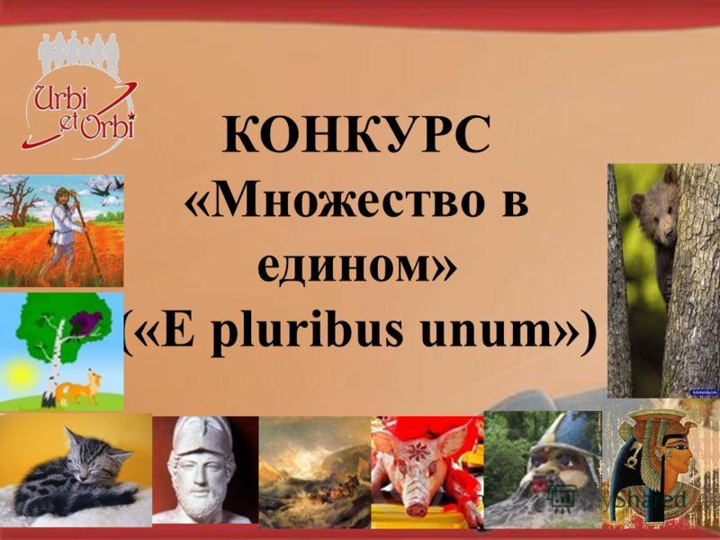 КОНКУРС «Множество в едином» («E pluribus unum»)