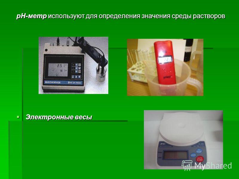 рН-метр используют для определения значения среды растворов Электронные весы Электронные весы