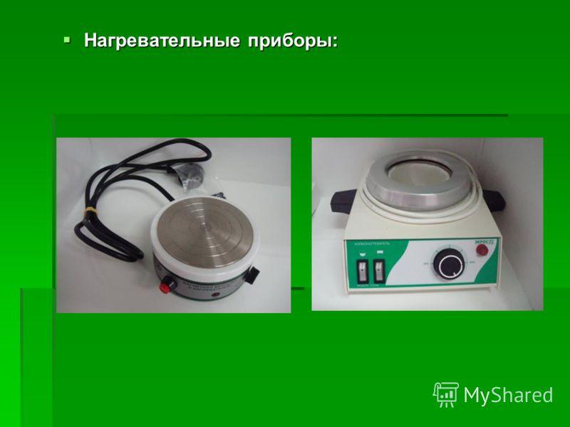 Нагревательные приборы: Нагревательные приборы: