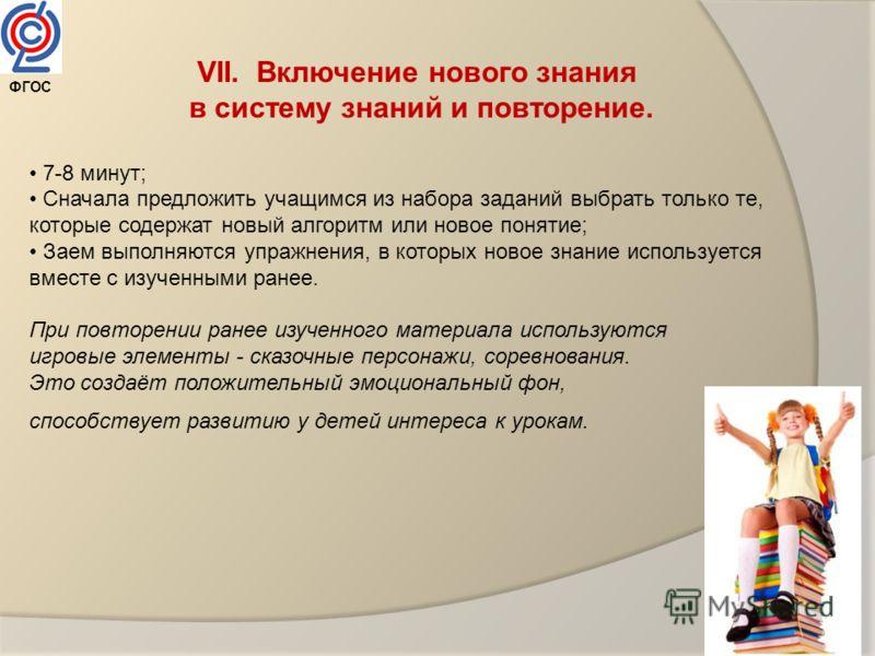 VI. Самостоятельная работа с самопроверкой по эталону. Самоанализ и самоконтроль Этап применения знаний и способов действий Цель: каждый для себя должен сделать вывод о том, что он уже умеет. 4-5 минут; Небольшой объем самостоятельной работы (не боле