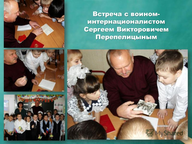 Встреча с воином- интернационалистом Сергеем Викторовичем Перепелицыным