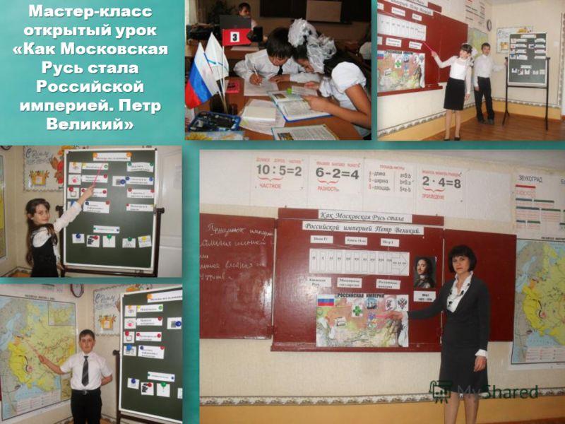 Мастер-класс открытый урок «Как Московская Русь стала Российской империей. Петр Великий»