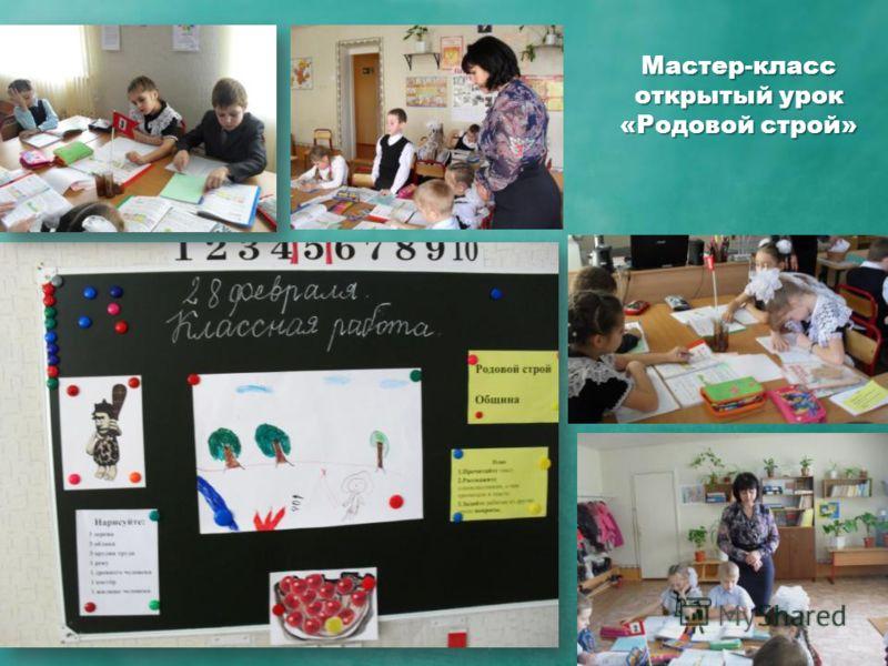 Мастер-класс открытый урок «Родовой строй»