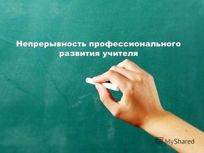 Непрерывность профессионального развития учителя