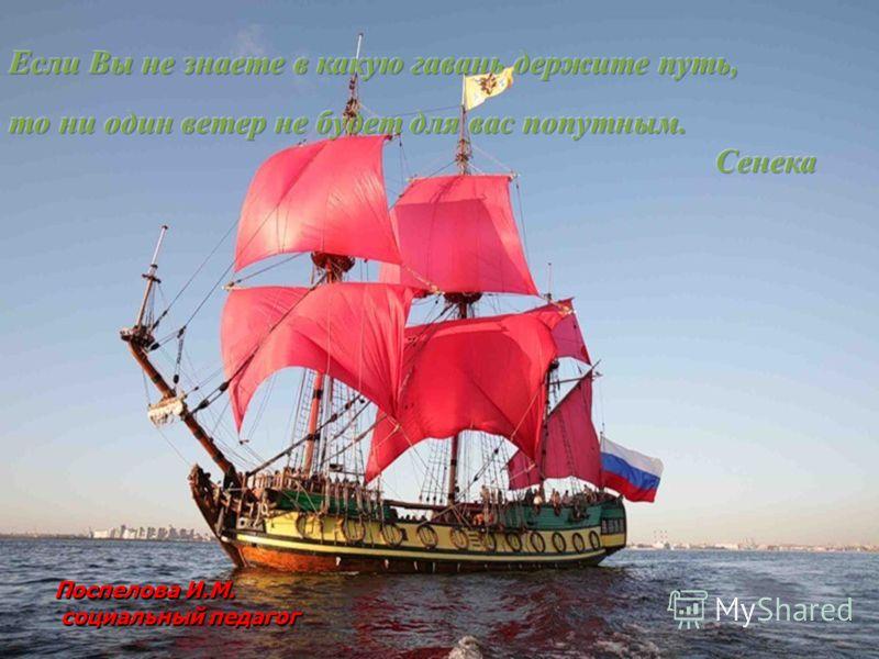 Поспелова И.М. социальный педагог социальный педагог