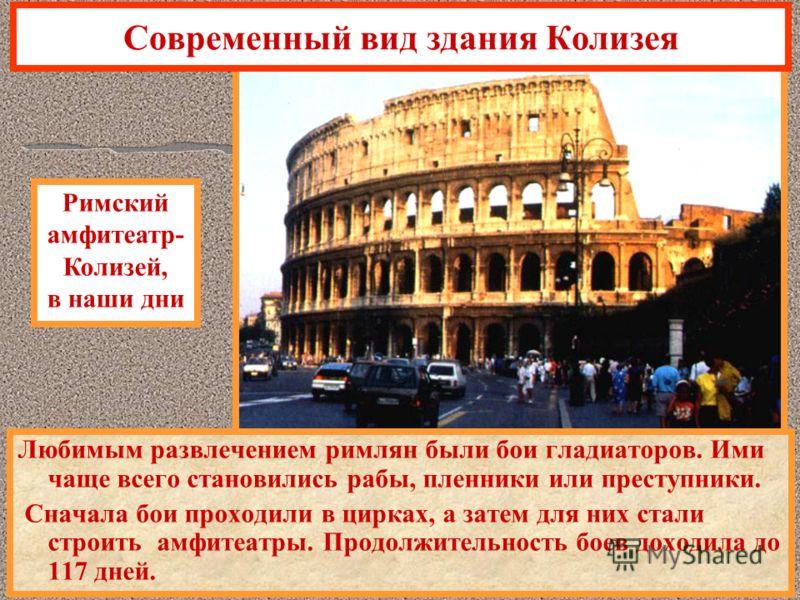 Любимым развлечением римлян были бои гладиаторов. Ими чаще всего становились рабы, пленники или преступники. Сначала бои проходили в цирках, а затем для них стали строить амфитеатры. Продолжительность боев доходила до 117 дней. Римский амфитеатр- Кол