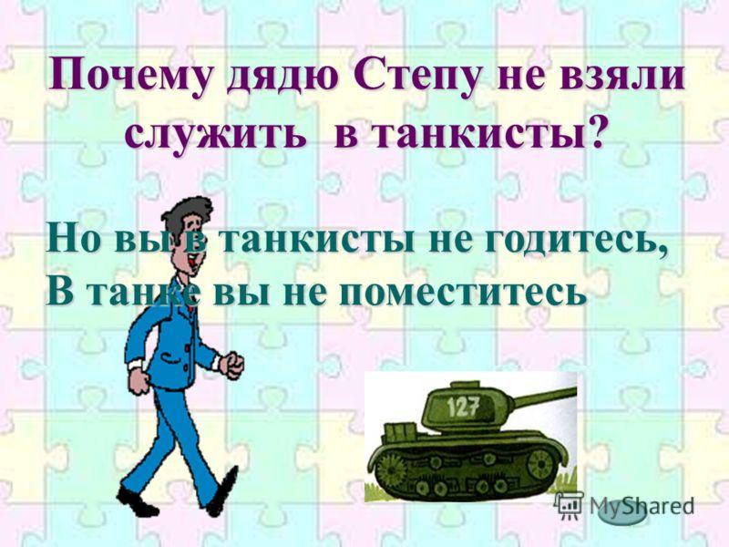 Почему дядю Степу не взяли служить в танкисты? Но вы в танкисты не годитесь, В танке вы не поместитесь