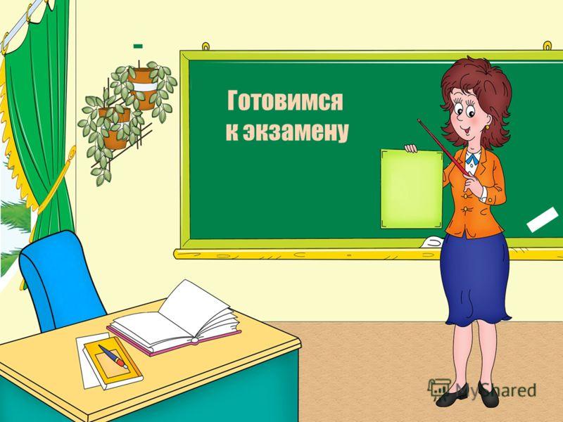 Готовимся к экзамену