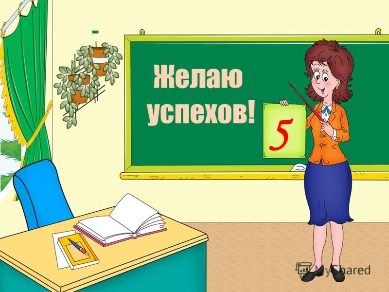 Желаю успехов! 5