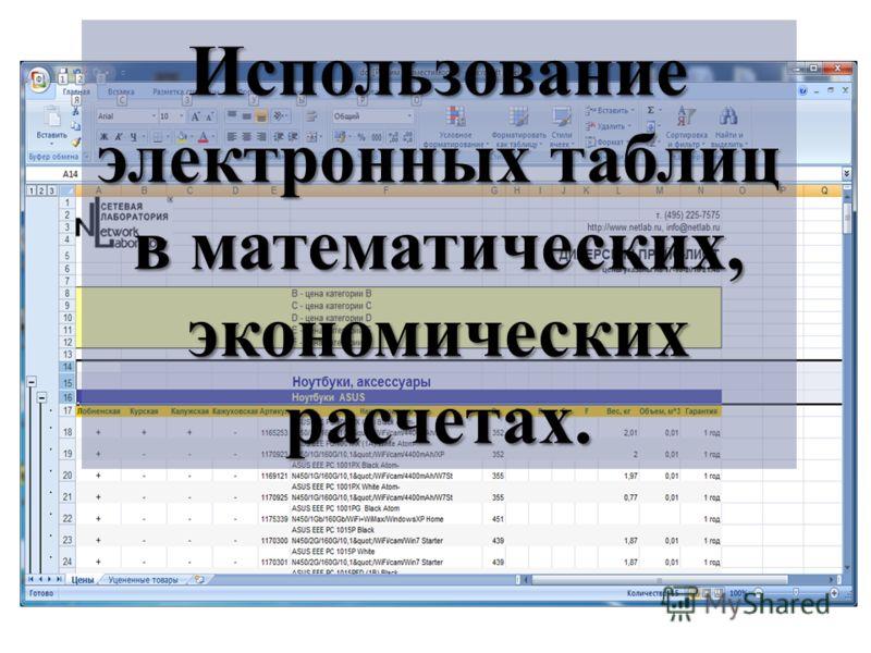 Использование электронных таблиц в математических, экономических расчетах.