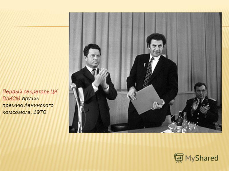 Первый секретарь ЦК ВЛКСМПервый секретарь ЦК ВЛКСМ вручил премию Ленинского комсомола, 1970