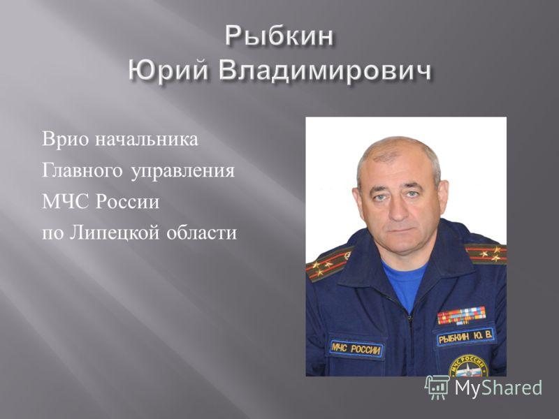 Врио начальника Главного управления МЧС России по Липецкой области