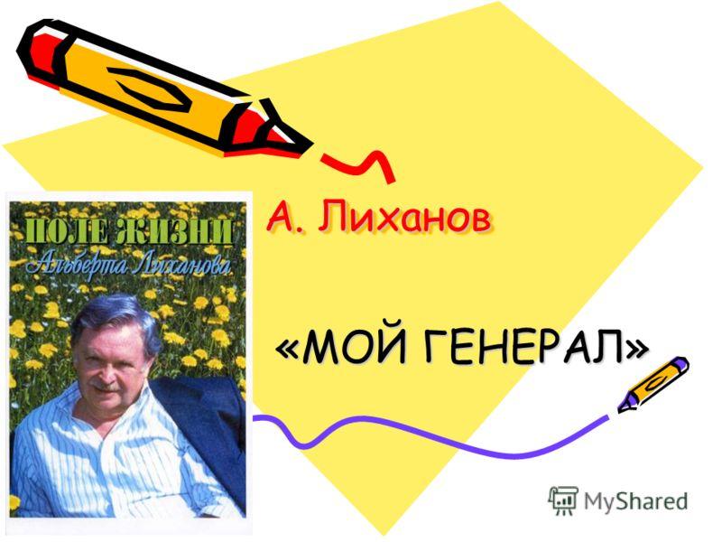 А. Лиханов «МОЙ ГЕНЕРАЛ»