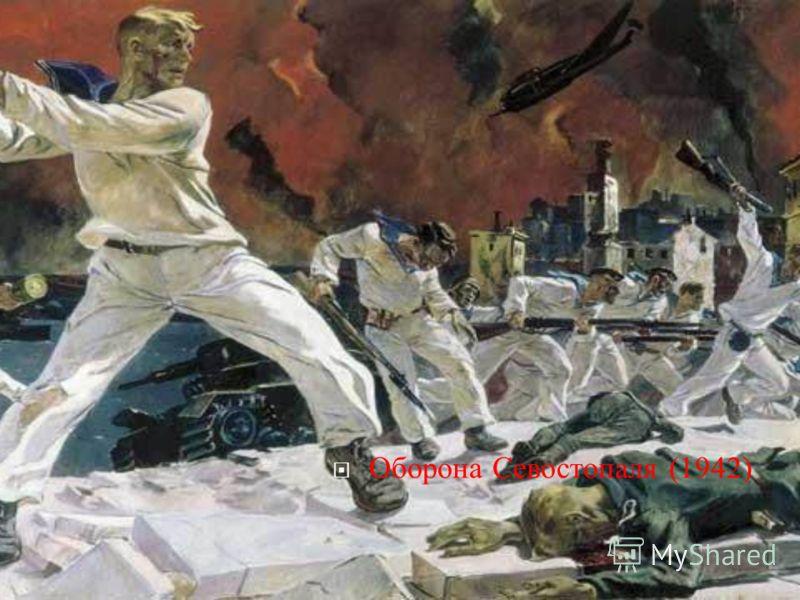 Оборона Севостопаля (1942)