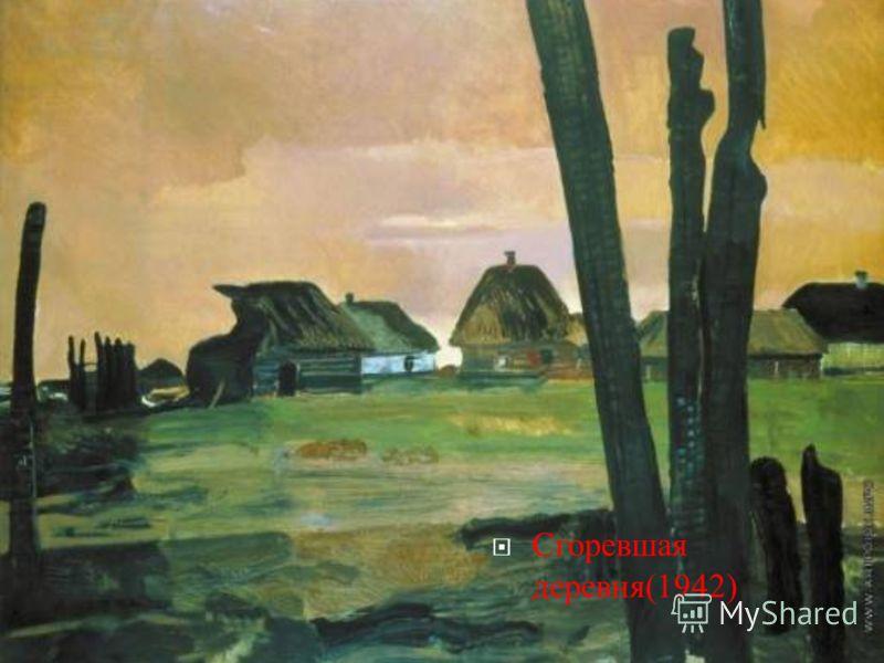 Сгоревшая деревня (1942)