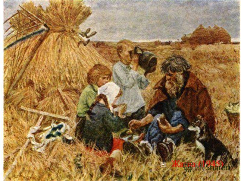 Жатва (1945)