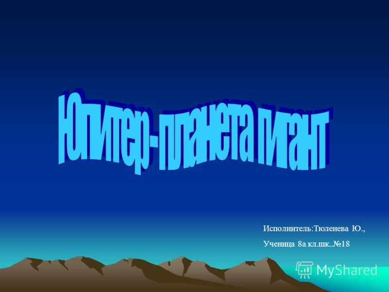 Исполнитель:Тюленева Ю., Ученица 8а кл.шк..18