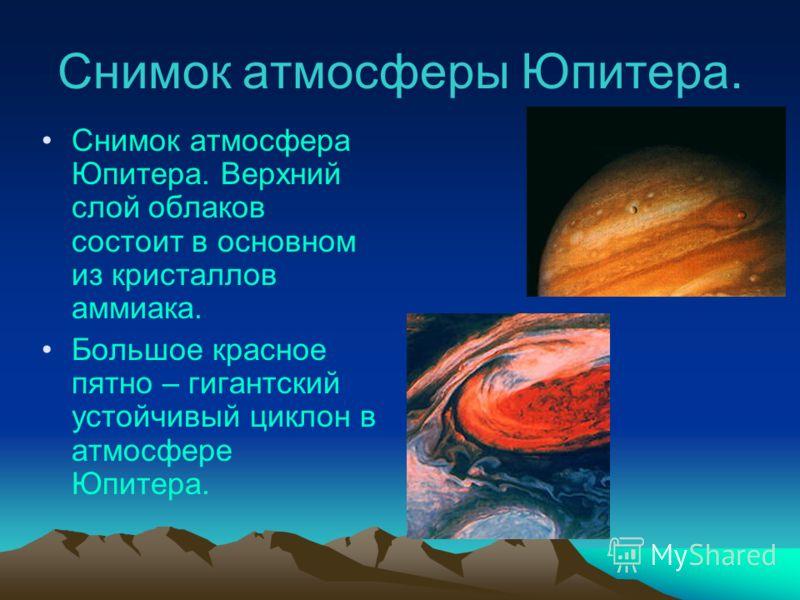 Снимок атмосферы Юпитера. Снимок атмосфера Юпитера. Верхний слой облаков состоит в основном из кристаллов аммиака. Большое красное пятно – гигантский устойчивый циклон в атмосфере Юпитера.