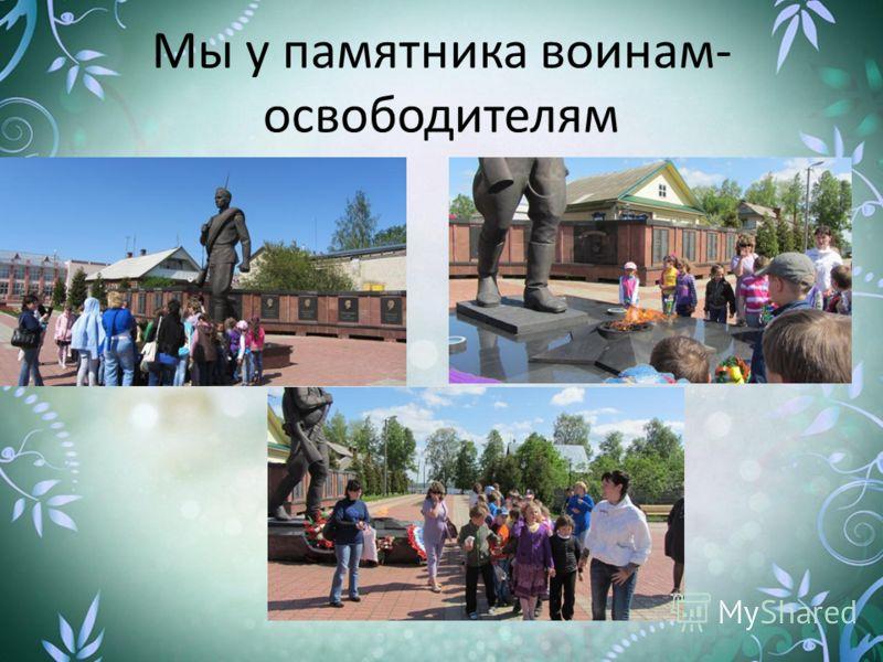 Мы у памятника воинам- освободителям