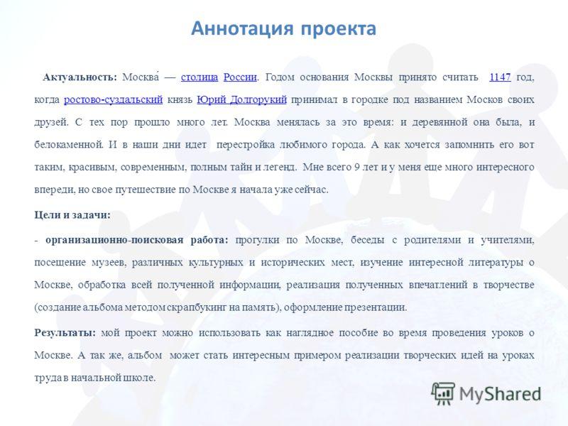 По москве государственное бюджетное