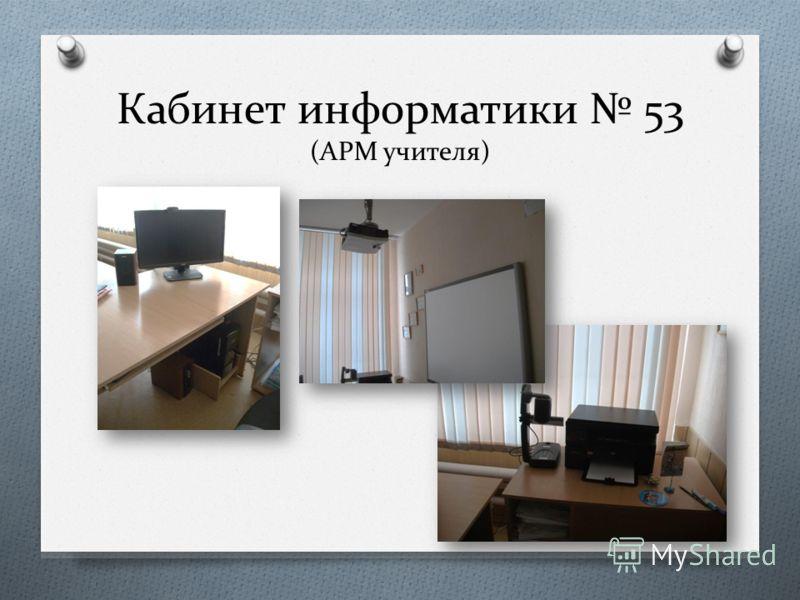 Кабинет информатики 53 (АРМ учителя)