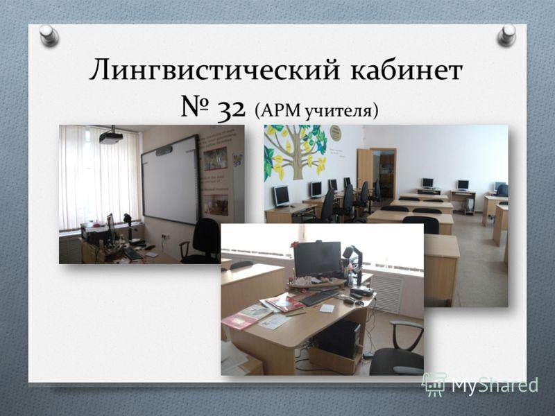 Лингвистический кабинет 32 (АРМ учителя)
