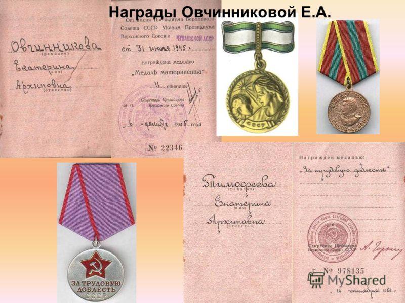 Награды Овчинниковой Е.А.